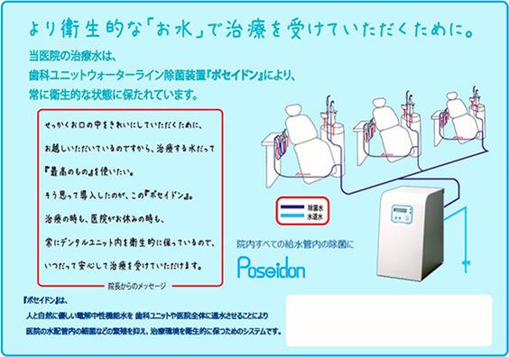 ④歯科ユニットウォーターライン除菌装置『ポセイドン』