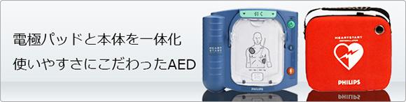 AED(徐細動器)を常設しています